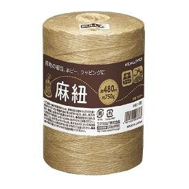 コクヨ ホヒ-35 麻ひも 麻紐(あさひも) チーズ巻き 480m 編み物 ガーデニング 梱包用に