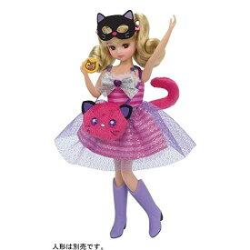 【メール便対象】タカラトミー リカちゃん ドレス LW-19 マジカルキャット 着せ替え人形 アクセサリー