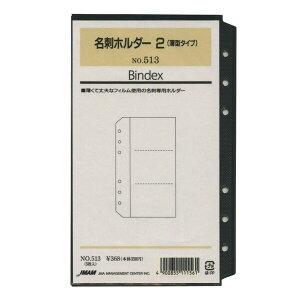 Bindex バインデックス システム手帳 リフィル バイブルサイズ 名刺ホルダー2(薄型タイプ) 513 - メール便対象