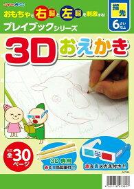 【知育教材】3Dおえかき プレイブック 就学前の子供の脳力を育てるプレイブックシリーズ【知育玩具/おもちゃ】 - メール便対象