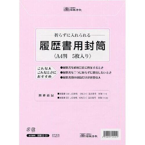【メール便対象】日本法令 労務 12-31 履歴書用封筒 A4サイズ