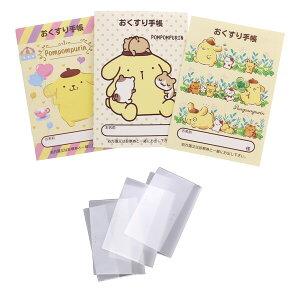 お薬手帳 ポムポムプリン デザイン 3点 詰め合わせ カバー付きセット かわいい サンリオ キャラクター おくすり手帳 - メール便対象