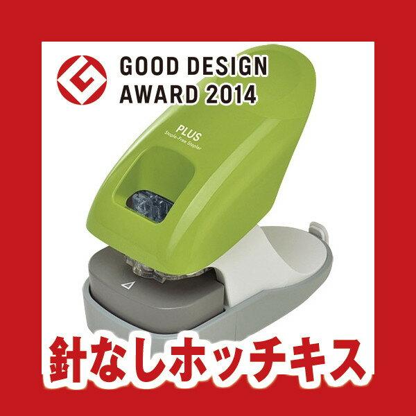 針なし ステープラー プラス ペーパークリンチ 卓上型12枚綴じ グリーン SL-112A【メール便不可】