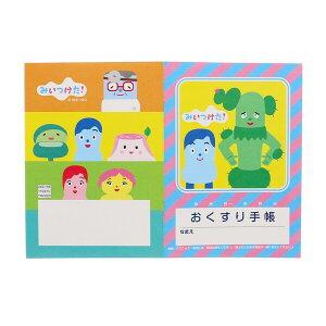 お薬手帳 みいつけた! NHKキャラクター かわいい コッシー サボさん おくすり手帳 - メール便対象