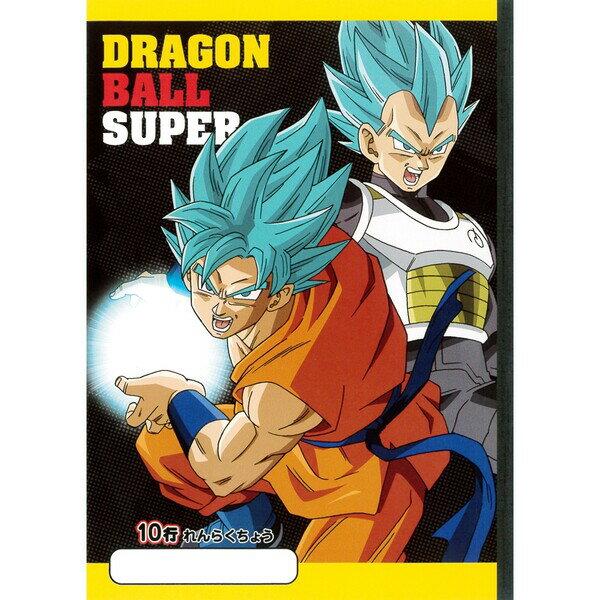 【メール便対象】ドラゴンボール超 学習帳 連絡帳 10行 B5