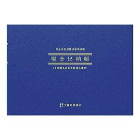 アピカ 青色帳簿 現金出納帳 青色申告用 簡易 月別総括集計表2枚付き B5 横