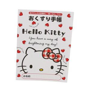 お薬手帳 ハローキティ サンリオ キャラクター かわいい おくすり手帳 - メール便対象