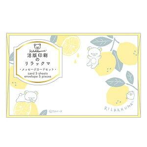 リラックマ メッセージカードセット 活版印刷 レモン レトロ調文具 入学 卒業 お祝い プレゼント - メール便対象