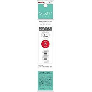 エマルジョンボールペン ブレン3C 3色ボールペン用 替芯 0.5mm 赤 SNC-0.5芯 耐水性 ゼブラ - メール便対象