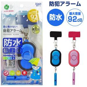 ランドセル 防犯ブザー 生活防水 大音量92dB 単4電池 笛付き ランドセル 小学生 男の子 女の子 かわいい シンプル