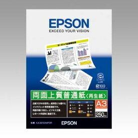 エプソン 両面上質普通紙再生紙250枚 KA3250NPDR【メール便不可】