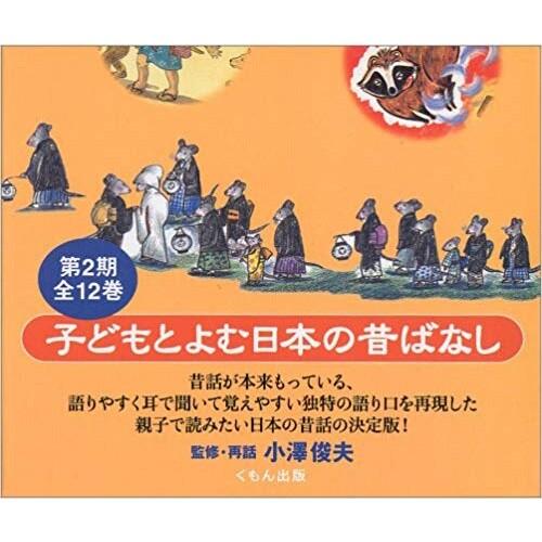 【送料無料】くもん出版 第二期子どもと読む日本の昔ばなし 全12巻セット 絵本