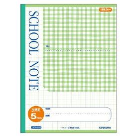 キョクトウ SCHOOL NOTE 学習帳 セミA4 チェック柄 5mm方眼罫 グリーン - メール便対象