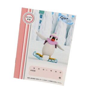 お薬手帳 ピングー ピンガ スケート ピンク キャラクター かわいい おくすり手帳 - メール便対象