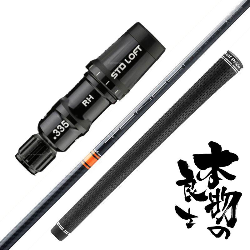 【M1/M2/M3/M4/M5/M6/グローレF2】 TENSEI CK PRO Orange テーラーメイド対応 日本正規シャフト