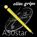 アスリートシリーズ A50 Star スター エリートグリップ Elite Grip【メール便対応・要配送方法変更】