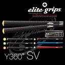 Y360S SV エリートグリップ Elite Grip【メール便対応・要配送方法変更】