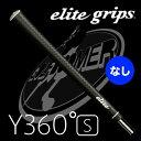 Y360S エリートグリップ バックラインなし ベルニナブラック Elite Grip【メール便対応・要配送方法変更】