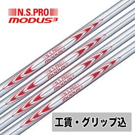 工賃・グリップ込 NS PRO MODUS3 TOUR130 7本 Set 日本シャフト【沖縄・離島発送不可】