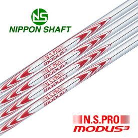 NS PRO MODUS3 TOUR130 7本 Set 日本シャフト【沖縄・離島発送不可】