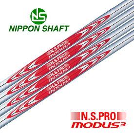 NS PRO MODUS3 TOUR120 8本 Set 日本シャフト【沖縄・離島発送不可】