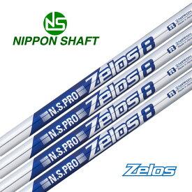 NS PRO Zelos8 6本 Set 日本シャフト【沖縄・離島発送不可】