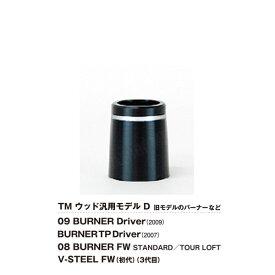 8月22日以降の発送【メール便・無料・要変更】 BURNER FW 8.4mm (2008) 10個 日本製 ゴルフ ソケット フェルール
