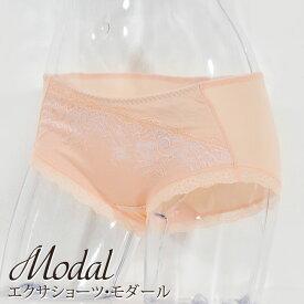 【30%OFF★】★新商品★エクサショーツ・モダール赤ちゃんの肌着と同じ「モダール素材」柔らかくしなやかで伸縮の良い新素材がヒップを包み込みます