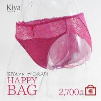 【送料無料】カラー・デザインはお任せ!KIYAキヤショーツ福袋MサイズLサイズ【KIYA◆ショーツ福袋】