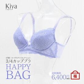 【送料無料】カラーはお任せ!KIYA 1780 ブラジャー 福袋 ハッピーバッグ コードリバーコレクション【KIYA◆1780ブラジャー HAPPY BAG】