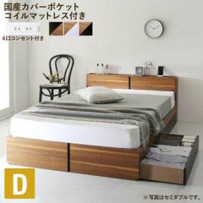 棚付きコンセント付き収納ベッドSeparateセパレート国産カバーポケットコイルマットレス付きダブルサイズ