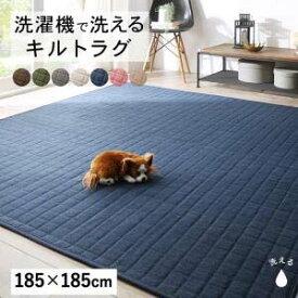 洗濯機でザブザブ洗える キルトラグ squarewash スクウェアウォッシュ 185×185cm マット 絨毯 カーペット
