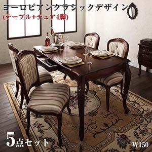アンティーク調 ヨーロピアンクラシックデザイン Salomone サロモーネ 5点セットBタイプ (テーブル幅150+チェア×4) 4人掛け 4人用 ダイニングセット ダイニングテーブルセット テーブル チェア リビングセット 椅子 木製 猫脚 チェアー (代引不可)