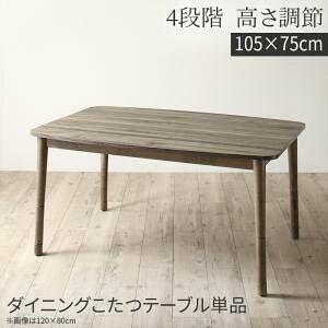 暮らしに合わせて テーブルも布団も 高さ調節 年中快適 こたつ Sinope FK シノーペ エフケー こたつテーブル 長方形(75×105cm)
