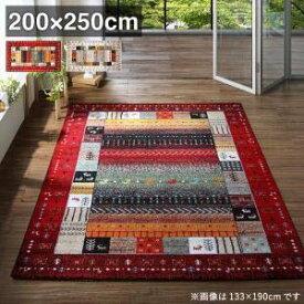 トルコ製 ウィルトン織 デザインラグ worusa ウォルサ 200×250cm 長方形 マット 絨毯