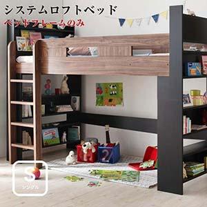 棚・コンセント付きシステムロフトベッド 【inity】 アイニティ 【フレームのみ】 日本製 システムベッド 棚付き オープンラック 本収納 分割ベッド 子供用ベッド 木製 子供 子供部屋 こども部屋 シングルベッド 秘密基地 ロフトベット(代引不可)
