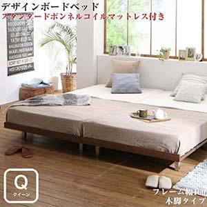 クイーンベッド マットレス付き デザインボードベッド Bibury ビブリー スタンダードボンネルコイルマットレス付き 木脚 フルレイアウト クイーン (Q×1) フレーム幅160 ローベッド 新婚ベッド 新築 クイーン(Q×1) ベット 2人用