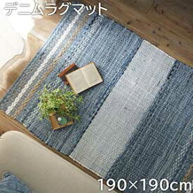 ラグ マット 絨毯 ユーズドデニムを使用したデニムラグマット 麻混 約190x190cm 正方形 西海岸 デニム ヴィンテージ じゅうたん リビング用 居間用 アメリカン モダン 手織り 北欧 おしゃれ かわいい 通販 新生活 インテリア