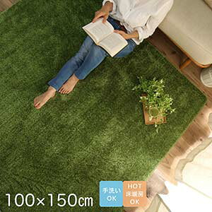 ラグ マット 絨毯 まるで芝生!裸足で気持ちいい!家に居ながらピクニック気分 低反発ウレタン入りラグ約100x150cm ギャベ インド おしゃれ 長方形 洗える 手洗い 滑り止め ホットカーペット