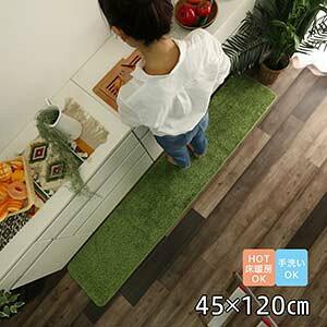 キッチンマット ラグマット マット まるで芝生!裸足で気持ちいい!家に居ながらピクニック気分 低反発ウレタン入りキッチンマット約45x120cm 長方形 ギャベ インド おしゃれ 洗える 手洗い