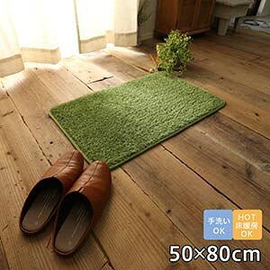 玄関マット ラグマット マット まるで芝生!裸足で気持ちいい!家に居ながらピクニック気分 低反発ウレタン入り玄関マット約50x80cm 長方形 ギャベ インド おしゃれ 洗える 手洗い 滑り止め