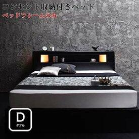 収納機能付き 収納付き ベッド 照明付き コンセント付き 収納ベッド 【Modellus】 モデラス 【ベッドフレームのみ】 ダブルサイズ ダブルベッド ダブルベット (代引不可)(NP後払不可)