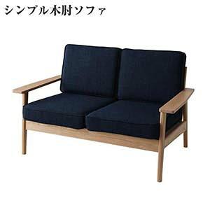 木肘 シンプル モダンソファ 幅125 2人 2人掛け 二人掛け 2P ソファ ソファー ベンチソファ 1人暮し ベンチソファー sofa ベンチ イス 肘付 アームチェアー いす 椅子 ラブソファ モダン chair 木脚