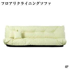 リクライニングソファ 日本製 ファーゴ 幅200 ソファ ソファー sofa 4人 4人掛け 四人掛け ふかふか 背もたれ 4P リクライング 合皮 おしゃれ モダン レザー クッション2個付き ワンルーム 5段階 ローソファ 心地いい 1人暮し フロアソファ