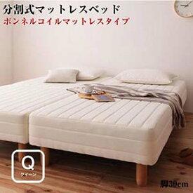 移動ラクラク 脚付きマットレスベッド 分割式 ボンネルコイルマットレスベッド 脚30cm クイーンサイズ クイーンベッド クイーンベット