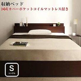 ベッド シングル マットレス付き シングルベッド 引き出し付きベッド 棚付き コンセント付き 収納ベッド 【virzell】 ヴィーゼル 【国産カバーポケットコイルマットレス付き】 シングルサイズ シングルベット
