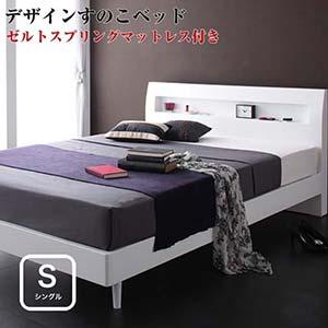 ベッド シングル マットレス付き シングルベッド 棚付き コンセント付き すのこベッド 【Alamode】 アラモード 【ゼルトスプリングマットレス付き】 シングルサイズ シングルベット (代引不可)