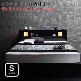 ベッド シングル マットレス付き シングルベッド 照明付き コンセント収納付きベッド 【Modellus】 モデラス 【ゼルトスプリングマットレス付き】 シングルサイズ シングルベット (代引不可)