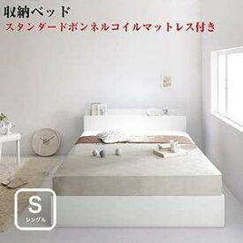 シングルベッド マットレス付き 棚付き コンセント付き 収納ベッド 【ma chatte】 マシェット 【スタンダードボンネルコイルマットレス付き】 収納付きベッド シングルサイズ ベッドフレーム ベッド下大容量 引き出し付きベッド
