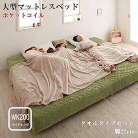 家族を繋ぐ大型マットレスベッド ELAMS エラムス ポケットコイル タオルタイプセット ワイドK200 脚22cm